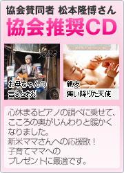 協会賛同者:松本隆博さん