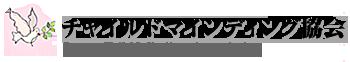 チャイルドマインダー支援活動:チャイルドマインディング協会
